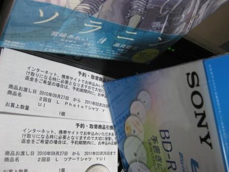 f:id:da-i-su-ki:20100908002626j:image