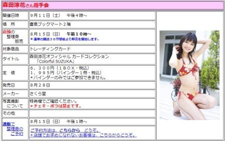 f:id:da-i-su-ki:20100911133907j:image