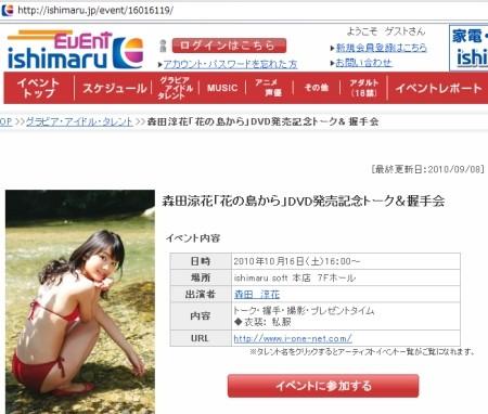 f:id:da-i-su-ki:20100911133942j:image