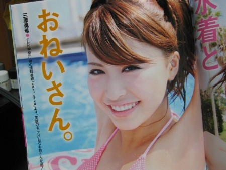 f:id:da-i-su-ki:20100914004050j:image