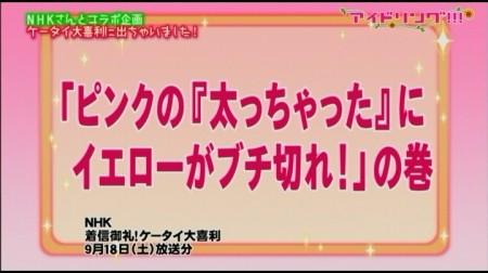 f:id:da-i-su-ki:20100922233846j:image