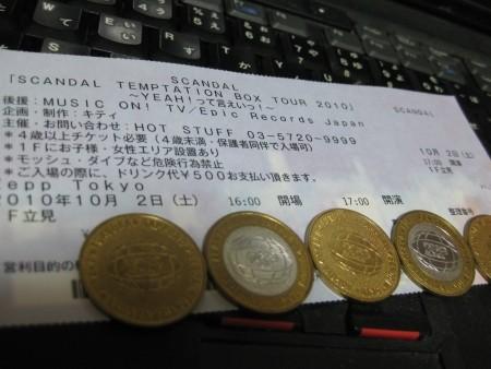 f:id:da-i-su-ki:20101002135700j:image