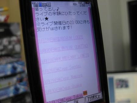 f:id:da-i-su-ki:20101003121812j:image