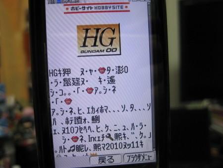 f:id:da-i-su-ki:20101003123713j:image