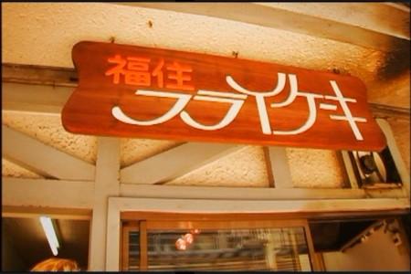 f:id:da-i-su-ki:20101016193107j:image