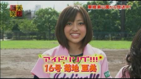 f:id:da-i-su-ki:20101016205201j:image