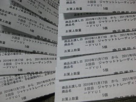 f:id:da-i-su-ki:20101017055651j:image