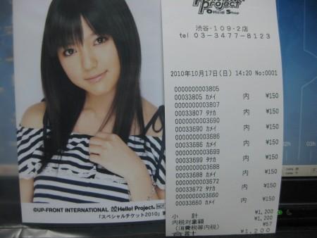 f:id:da-i-su-ki:20101019023940j:image