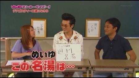 f:id:da-i-su-ki:20101019221108j:image