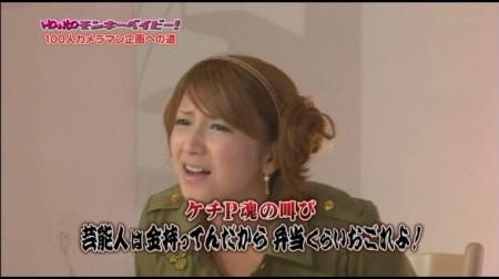 f:id:da-i-su-ki:20101019223124j:image