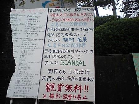 f:id:da-i-su-ki:20101024154749j:image