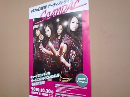 f:id:da-i-su-ki:20101030191809j:image