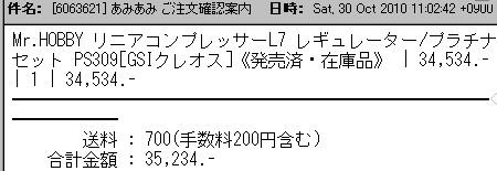 f:id:da-i-su-ki:20101031133157j:image
