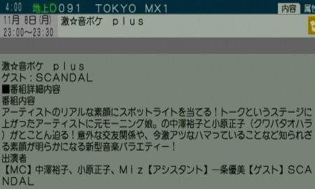 f:id:da-i-su-ki:20101106040158j:image
