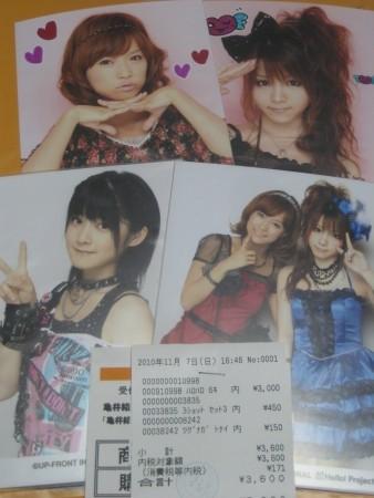 f:id:da-i-su-ki:20101108042451j:image