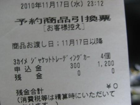 f:id:da-i-su-ki:20101117233544j:image