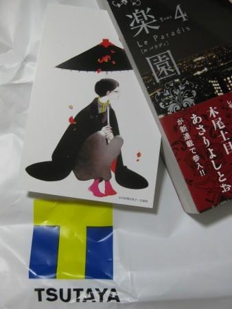 f:id:da-i-su-ki:20101119205004j:image