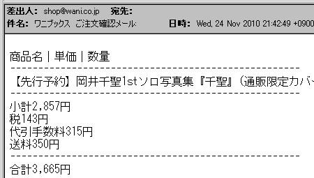 f:id:da-i-su-ki:20101124222348j:image