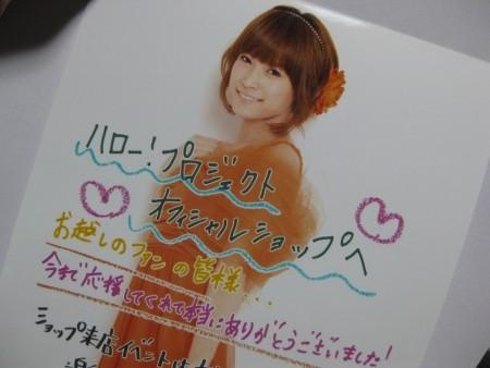 f:id:da-i-su-ki:20101127202051j:image