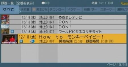 f:id:da-i-su-ki:20101209001151j:image