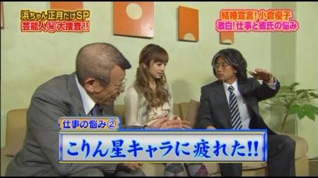 f:id:da-i-su-ki:20110106222040j:image
