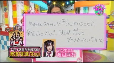 f:id:da-i-su-ki:20110108204946j:image