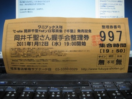 f:id:da-i-su-ki:20110109140506j:image