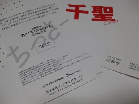 f:id:da-i-su-ki:20110112234222j:image