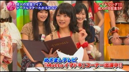 f:id:da-i-su-ki:20110120210110j:image