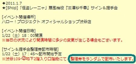f:id:da-i-su-ki:20110123020623j:image