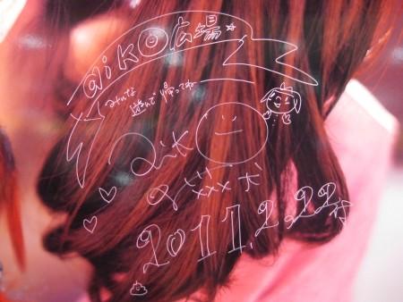 f:id:da-i-su-ki:20110227200026j:image