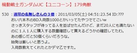 f:id:da-i-su-ki:20110305073245j:image