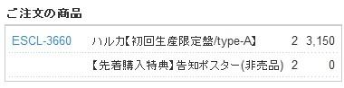 f:id:da-i-su-ki:20110306224752j:image