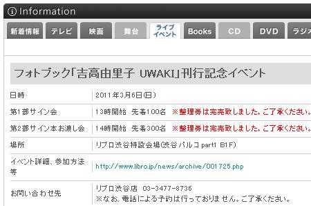 f:id:da-i-su-ki:20110307224735p:image