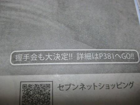 f:id:da-i-su-ki:20110310014616j:image