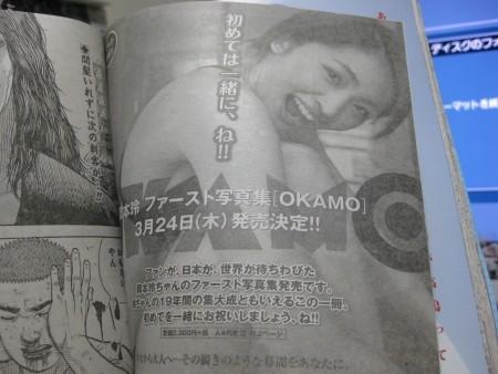 f:id:da-i-su-ki:20110310014633j:image