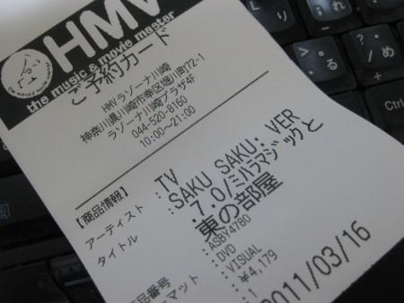 f:id:da-i-su-ki:20110316190220j:image