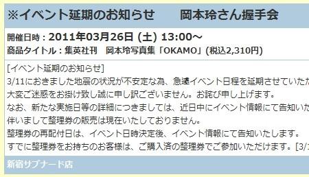f:id:da-i-su-ki:20110317020825j:image