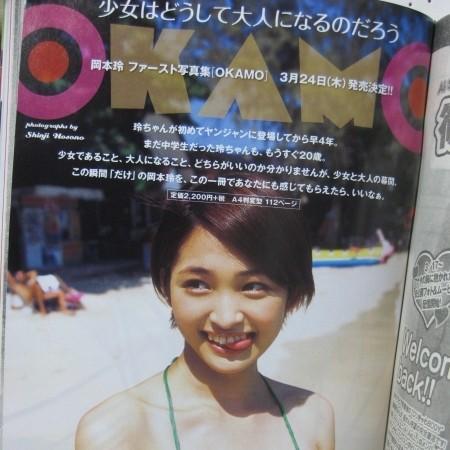 f:id:da-i-su-ki:20110317194252j:image