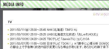 f:id:da-i-su-ki:20110318063420p:image