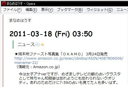 f:id:da-i-su-ki:20110319052848j:image