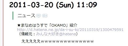 f:id:da-i-su-ki:20110322220951j:image