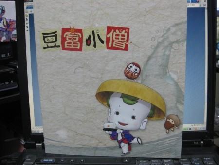 f:id:da-i-su-ki:20110506013007j:image