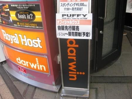 f:id:da-i-su-ki:20110508161343j:image