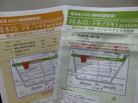 f:id:da-i-su-ki:20110618135316j:image