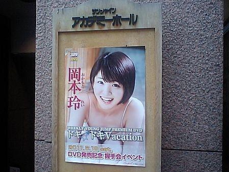 f:id:da-i-su-ki:20110618151507j:image