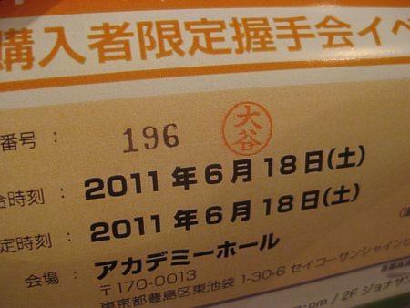f:id:da-i-su-ki:20110618152300j:image