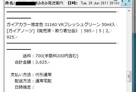 f:id:da-i-su-ki:20110628205830j:image