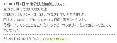 f:id:da-i-su-ki:20110702040047j:image