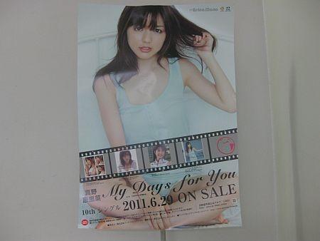 f:id:da-i-su-ki:20110703142631j:image